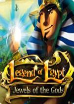埃及传说:上帝的珠宝(Legend of Egypt:Jewels of the Gods)典藏版