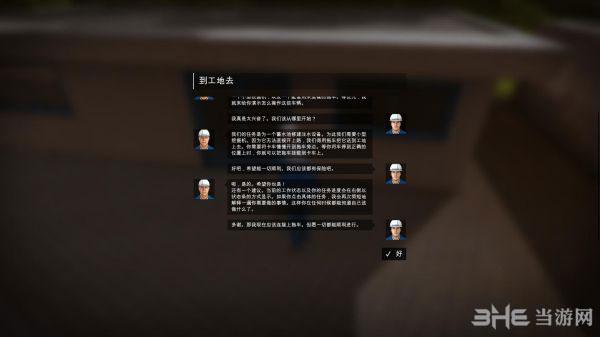 建筑模拟2015LMAO汉化组汉化补丁截图3