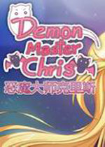 ��ħ��ʦ����˹(Demon Master Chris)���İ�