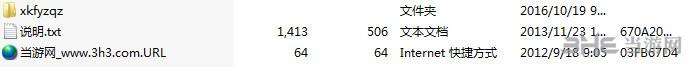 侠客风云传前传v1.0.2.3大型MOD截图1