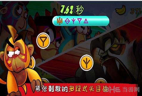歪眼猴手游电脑版截图1