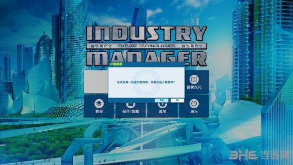 行业经理:未来技术截图0