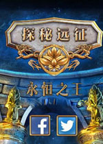 探秘远征12:永恒之王(Hidden Expedition 12:The Eternal Emperor)汉化中文典藏版