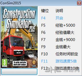 建筑模拟2015七项修改器截图0
