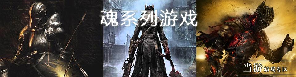魂系列游戏下载_魂系列游戏销量_魂系列完结_当游网