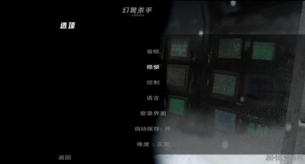幻象杀手:重制版轩辕汉化组汉化补丁截图2