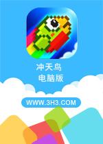 冲天鸟电脑版(Soaring Bird)PC安卓版v1.0.7