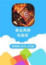 兽血再燃电脑版PC安卓版v1.1.4