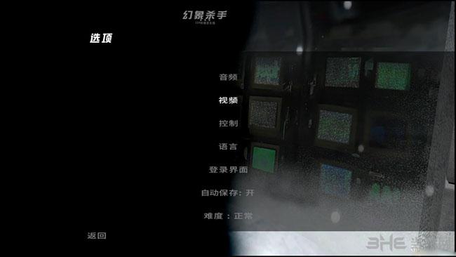 幻象杀手:重制版截图2