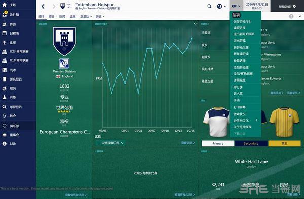 足球经理2017截图5