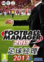 足球经理2017(Football Manager 2017)中文BETA测试版