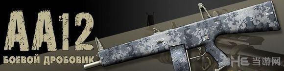 辐射4 AA-12全自动霰弹枪MOD截图0