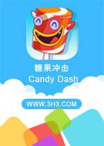 糖果冲击电脑版(Candy Dash)PC安卓版v3.4.2