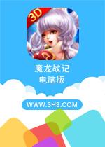 魔龙战记电脑版PC安卓版v1.5.1