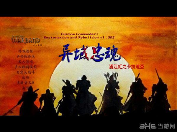 骑马与砍杀异域忠魂:满江红之卡拉迪亚截图0