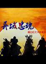骑马与砍杀异域忠魂:满江红之卡拉迪亚V1.4