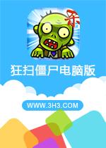狂扫僵尸电脑版安卓中文版v1.7.0
