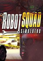 机器人小队模拟2017(Robot Squad Simulator 2017)PC硬盘版