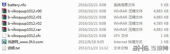 维京小队v1.012升级档+未加密补丁截图3