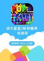 消灭星星2粉碎糖果电脑版官方中文版v7.5