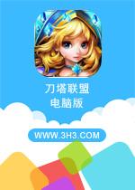 刀塔联盟电脑版官方中文版刀塔联盟v1.0.9
