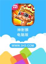 神射猴电脑版(GoGoKong)PC安卓版v1.3
