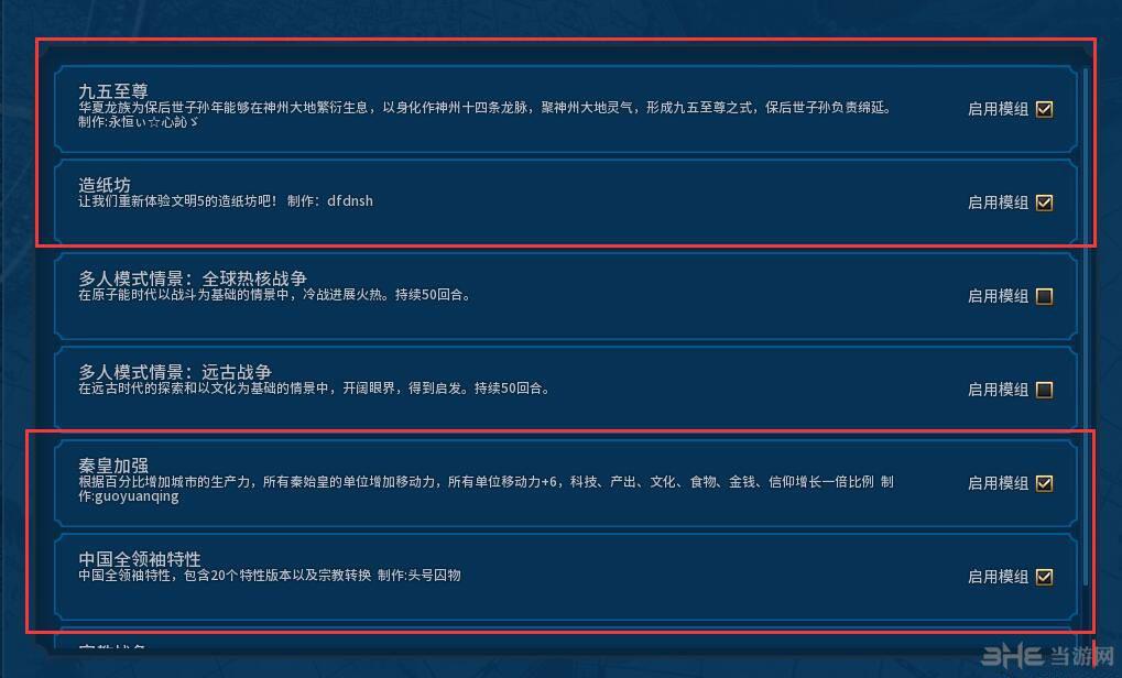 文明6中国强化MOD整合包截图0