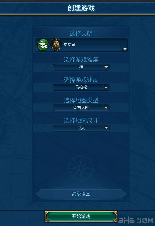 文明6中国强化MOD整合包截图1
