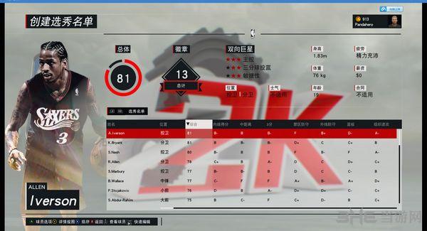 NBA 2K17 Viper名单补丁截图0