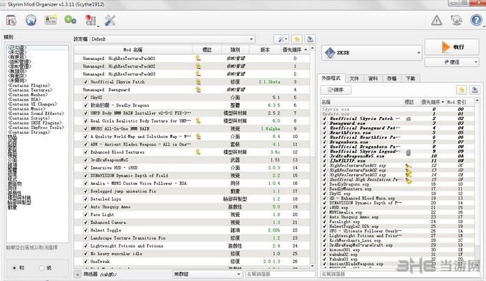上古卷轴5天际MO管理器中文汉化包截图0