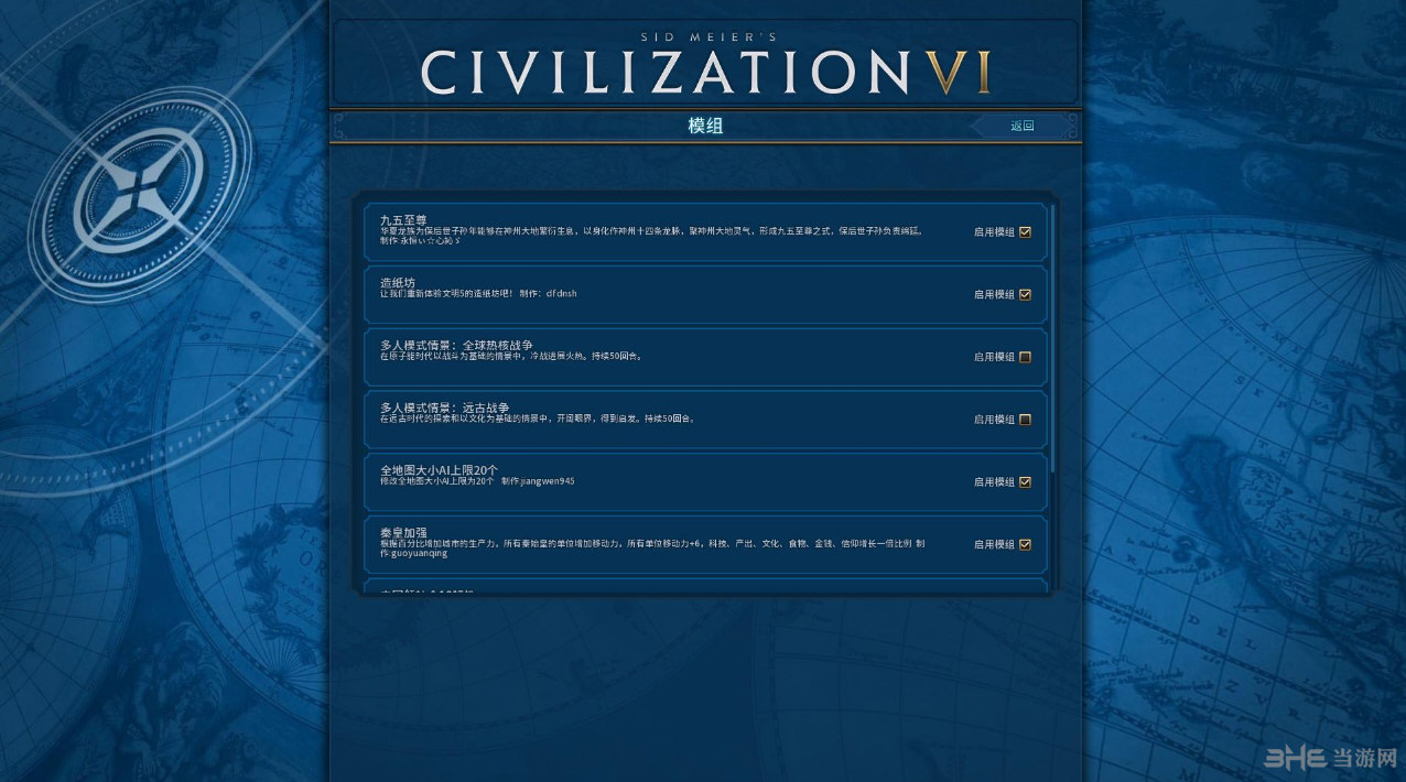 文明6多功能MOD组合包截图0