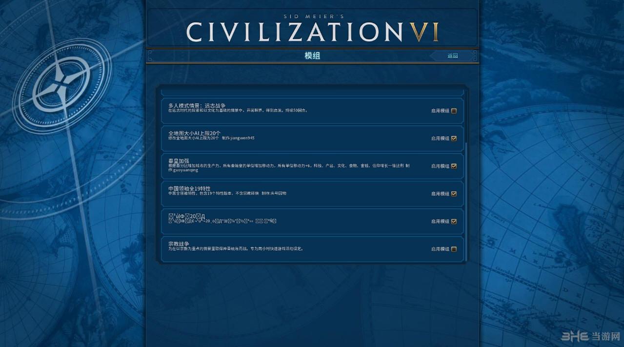 文明6多功能MOD组合包截图1
