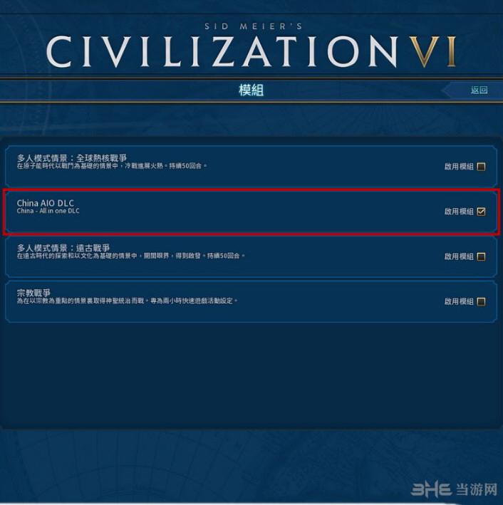 文明6中华帝国全特色建筑和单位MOD截图1