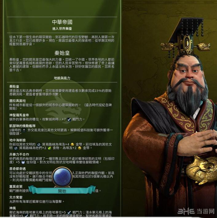 文明6中华帝国全特色建筑和单位MOD截图2
