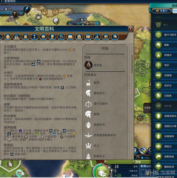 文明6中华帝国全特色建筑和单位MOD截图3