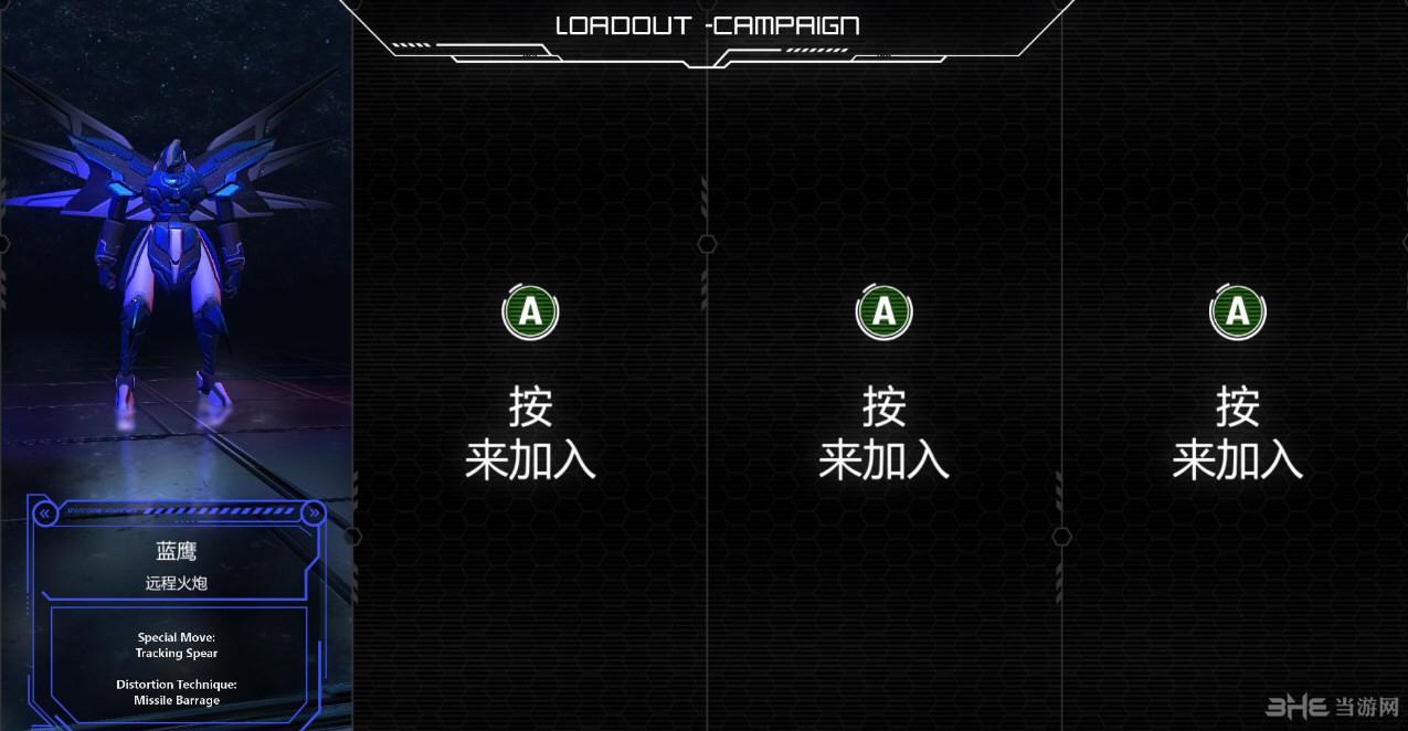 星尘银河战士:星际之颠v1.2.2升级档+免DVD补丁截图0