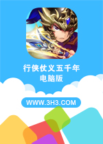 行侠仗义五千年手游电脑版v1.0.3