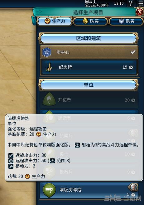 文明6更容易的喵版中国MOD截图2
