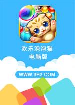 欢乐泡泡猫电脑版官方中文版V4.9.9