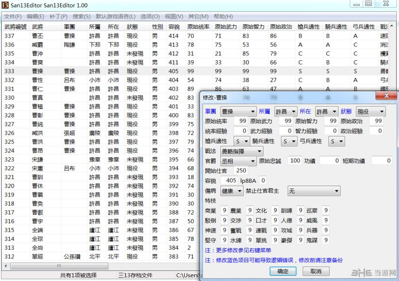 三国志13San13Editor1.07多功能修改器截图0