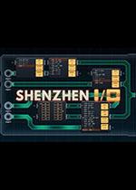 深圳I/O(SHENZHEN I/O)破解版v1.4
