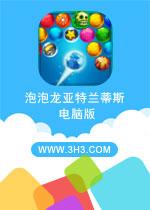 泡泡龙亚特兰蒂斯电脑版安卓中文版v9.1.8