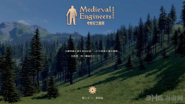 中世纪工程师截图0