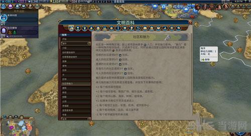 文明6界面字体增大MOD截图1