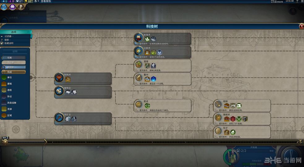 文明6升级覆盖错误Win64位修正补丁截图1