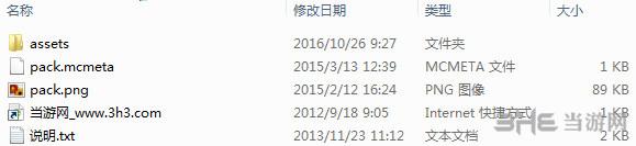 我的世界1.7.10-1.8.9希望材质包MOD截图3