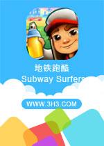 地铁跑酷电脑版(Subway Surfers)安卓破解版v2.56.0