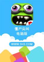 僵尸尖叫电脑版(Zombie Tsunami)安卓破解版v2.3.5