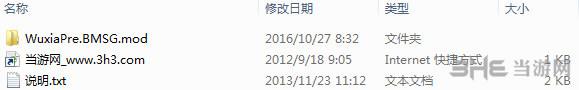 侠客风云传:前传v1.0.1.9北冥神功MOD截图1