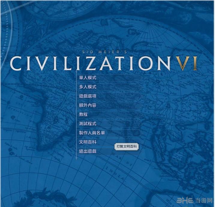 文明6主页新增文明百科补丁截图0